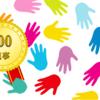 3ヵ月で100記事達成 はてなブログのこれまでの変化