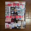 散歩の達人12月号書店で並んでいるこのタイミングですが、11月号を買った話しになります。
