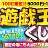 【遊戯王フラゲ】クロノダイバー・アジャスターが新規収録決定!