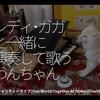 887食目「レディー・ガガと一緒に演奏して歌うわんちゃん」チャリティーライブ[ One World:Together At Home ] @ twitter