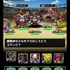 level.1180【ウェイト140・黒い霧】第45回闘技場チャレンジカップ4日目