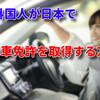 外国人が日本で自動車免許を取得する方法