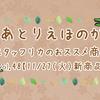 スタッフリカのおススメ商品♪vol. 48【11/27(火)新商品】