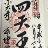 東大寺行くなら大仏殿だけじゃなく戒壇堂へも行ってみて!