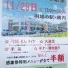 「羽地の駅」地域感謝祭! (随時更新)