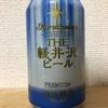 長野 THE 軽井沢ビール 清涼飛泉 Waterfall