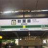 #233 【TOKYOさんぽ】その33 秋葉原駅