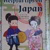 日本の取説と、治療室=楽屋論と、『メタ心理学(サイコロジー)諸篇』