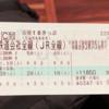 青春18きっぷ旅! 〜九州からはるばる伊勢神宮へ その1〜