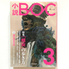 小説BOC に漫画掲載されております。