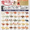 かっぱ寿司の食べ放題が復活!若干値上げ!?