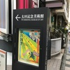 【展覧会】没後160周年記念 歌川国芳展@原宿・太田記念美術館のレポート(2021/9/11訪問)