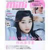 セブン限定付録!mini(ミニ)2020年4月号増刊(からみにくいブラシ&2WAYコーム)