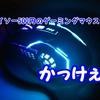 ダイソーで500円のゲーミングマウスがLED光ってカッコイイ件、なお性能は普通