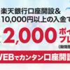 楽天銀行口座開設&1万円以上入金でもれなく2000P還元(2019年6月4日まで)