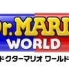任天堂とLINEが協業 「ドクターマリオ」スマホ版、初夏にリリース