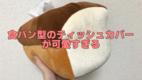 【パンモチーフグッズ】食パン型のティッシュカバーが可愛すぎる