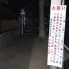 名古屋市中川区野田1丁目で自転車でひき逃げ事件!犯人は黒い自転車の女性