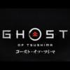 今週7月17日に超期待の新作【Ghost of Tsushima ゴースト オブ ツシマ】発売!総まとめ特集!