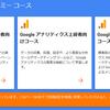 Google解析力をつける