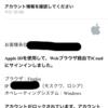 【アカウント情報を確認してください】Appleからメールがきました。