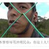 中国で最も有名なネット百科事典の「土人」の用例に大阪府警機動隊員の発言が採用されました!