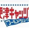 【日本映画】「木更津キャッツアイ ワールドシリーズ〔2006〕」ってなんだ?