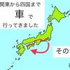 日記 関東から四国まで車で行ってきました その1