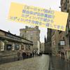 【ヨーロッパ旅#2】街全体が世界遺産!?エディンバラ城からエディンバラ市街を一望してきた