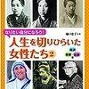 人生を切りひらいた女性たち  2016年   樋口恵子監修