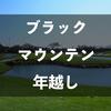 タイ・ホアヒンのブラックマウンテンゴルフリゾートで年越しゴルフツアー!