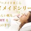 自分の手で最高の睡眠DIYを「オーダーメイド枕 アイメイドシリーズ」をおすすめします!