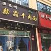 快適な中国旅行のために意識して身につけた8つのこと