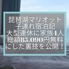 【琵琶湖マリオットホテル】温泉付きプレミアム子連れ宿泊記☆SPGアメックスの特典を堪能してきました!大型連休なのに無料で泊まれた裏技とは?