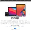 Apple、iOS14・iPadOS 14・macOS Big Sur・watchOS7などパブリックベータ版の提供を「近日開始」と案内