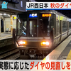 (JRドラフト緊急生特番・番外編)JR西日本 秋のダイヤ見直し