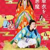 【日本映画】「十二単衣を着た悪魔〔2020〕」を観ての感想・レビュー