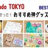Nintendo TOKYO(ニンテンドートーキョー) 買ってよかった!おすすめ神グッズベスト10!