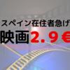 【Fiesta del cine】2.9€の映画祭りがやってきた