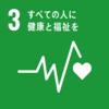 ~SDGsについて学ぼう~目標3「すべての人に健康と福祉を」