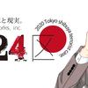 東京24区 蓼丸一貴 感想