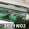 週報 2021W02
