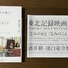 2018/6/17(日) 東北記録映画三部作の上映会を開催します・後編(@清澄白河 gift_lab GARAGE)