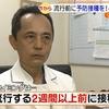 森昭裕医師が、名古屋テレビ(メ~テレ)の報道番組「アップ!」「ドデスカ!」に出演しました