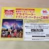 ワイズマート×プリマハム 東京ディズニーランド®プライベート・イブニング・パーティーご招待!