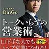 トークいらずの営業術(Daigo)  ★3.5  貴方も「5つの力」で営業力を高めることができる