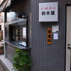 「ソロ活」連載 #2 白金 鈴木屋