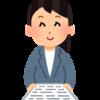 【資格】秘書検定2級合格体験記