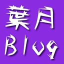 葉月 Blog