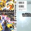 """『ガンダム UC0096 ラスト・ サン 2巻』、""""金色のユニコーン""""強襲! おっさんアンタが乗るのか!?:葛木ヒヨン"""